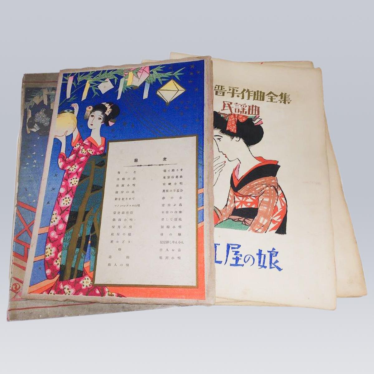 古書販売 竹久夢二多色摺木版画「中山晋平作曲全集 民謡曲」