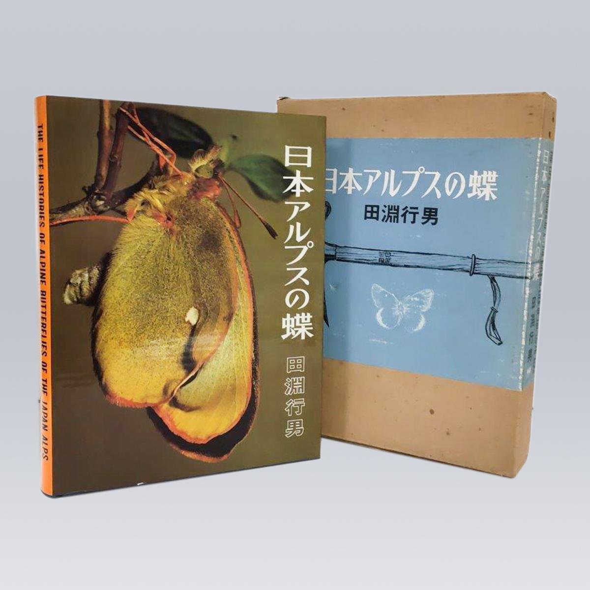 古書販売「日本アルプスの蝶」