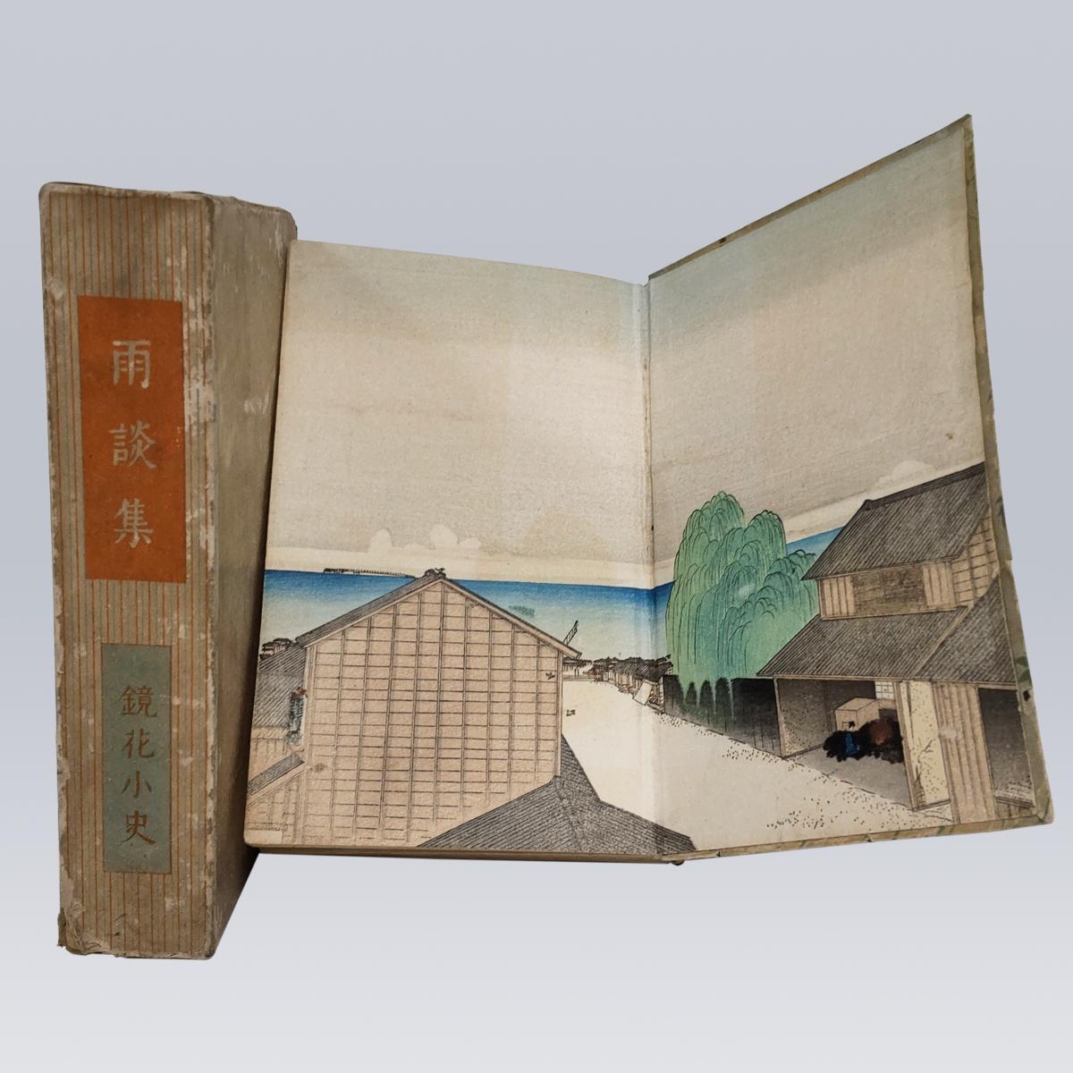 古書販売「雨談集」